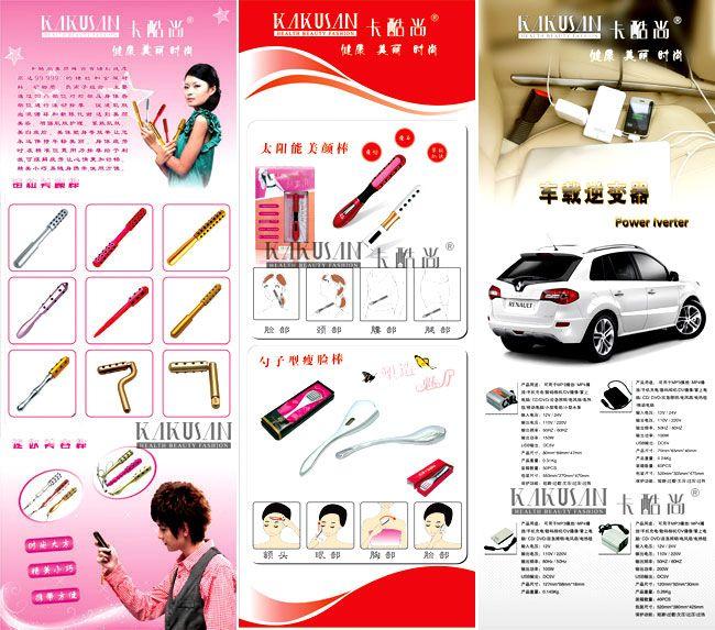 卡酷尚 2011广州网货交易会 现场体验