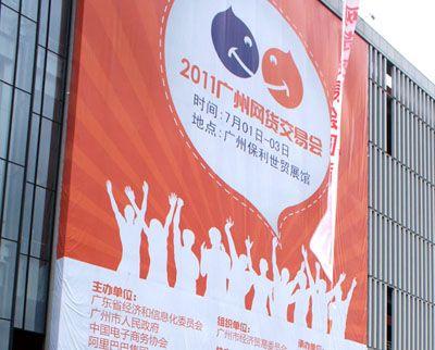 卡酷尚 强势参展2011广州网货交易会圆满结束