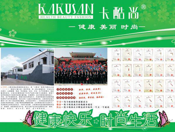 9月杭州网货交易会 卡酷尚与您不见不散