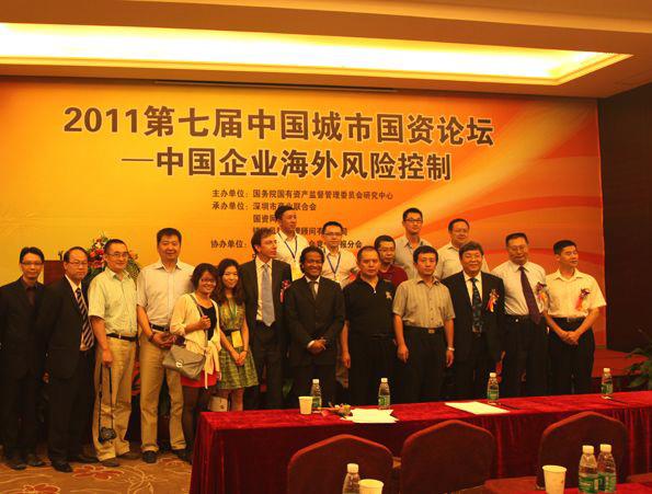 2011第七届中国城市国资论坛