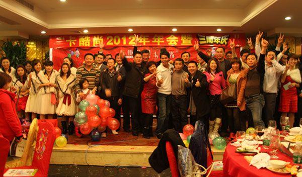 卡酷尚集团2012年年会暨三周年庆公司年会典隆重举行