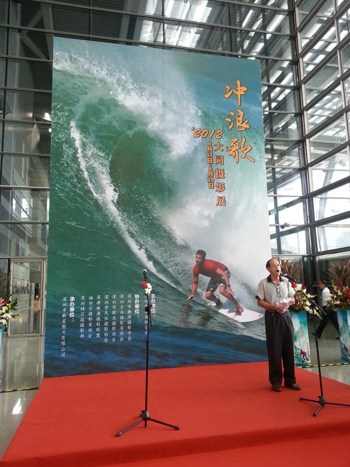 冲浪-歌大同摄影展开幕讲话