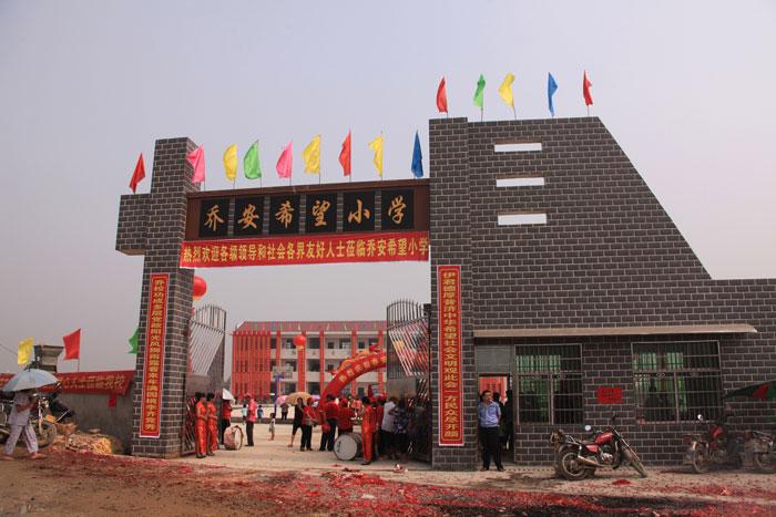 湖南新化县乔安希望小学竣工