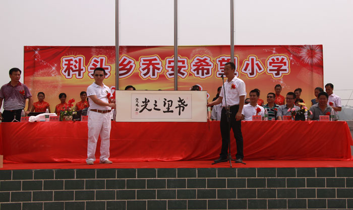 郭先生乔安希望小学的竣工典礼上