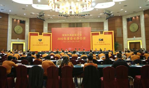 深商联2012年度会长办公会议现场