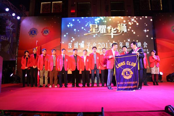 星耀华狮--深圳狮子会团队