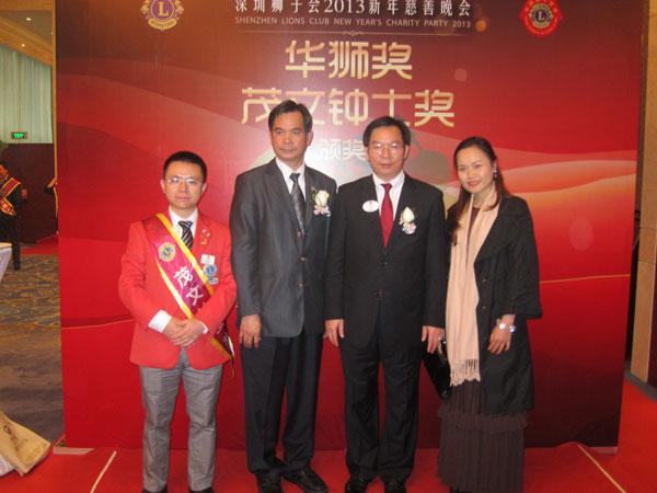 深圳狮子会2013新年慈善晚会