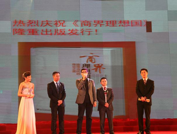 卡酷尚创始人郭晓林参与创作新书《商界理想国》隆重发布