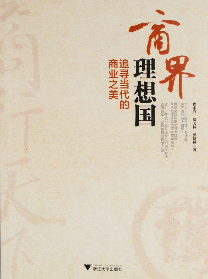 郭晓林先生参与创作新书《商界理想国》