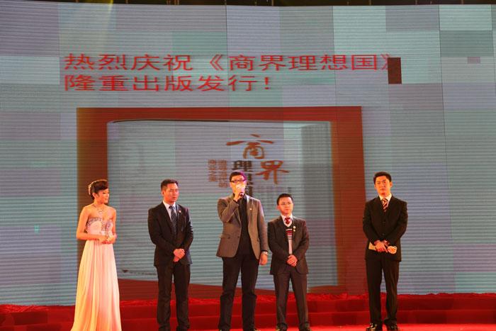 卡酷尚创始人郭晓林参与创作新书《商界理想国》