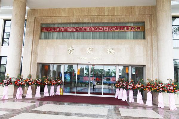 深圳市绵阳商会成立大会在麒麟山庄隆重举行