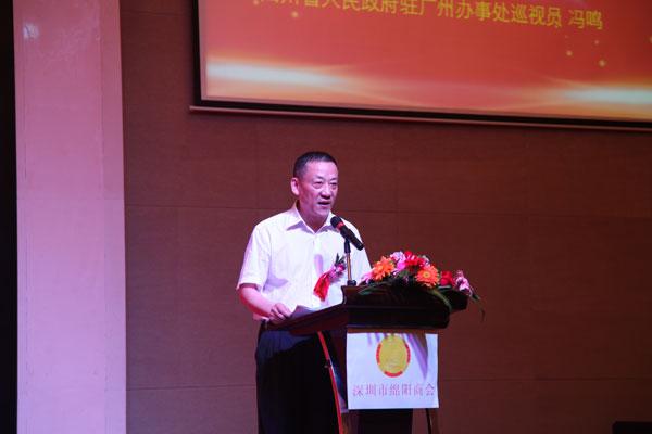 四川省人民政府驻广州办事处冯副巡视员为商会成立致辞