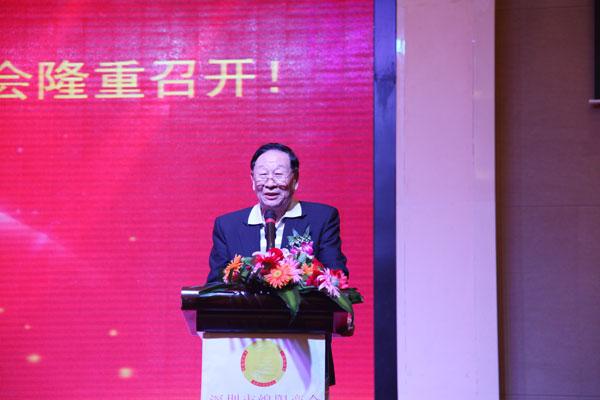 深圳市政协副主席周长瑚先生为商会成立致辞