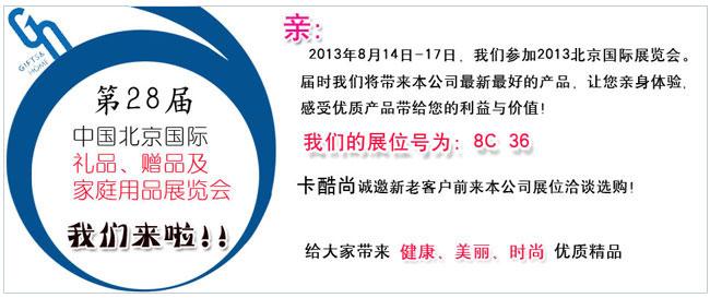卡酷尚受邀第28届北京国际礼品、赠品及家庭用品展览会