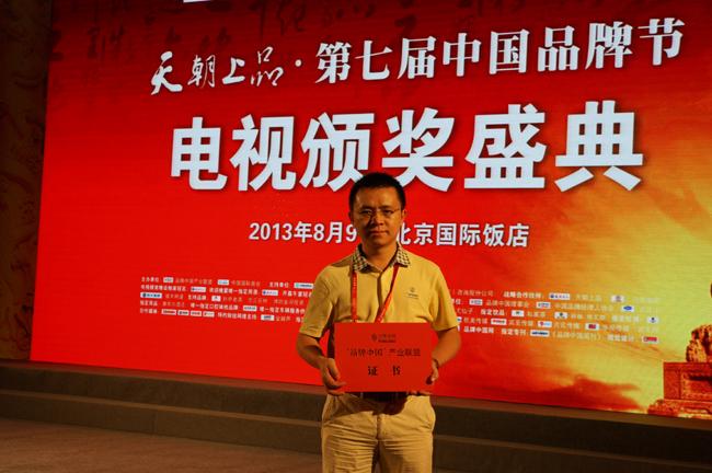 卡酷尚荣获2013品牌中国金谱奖