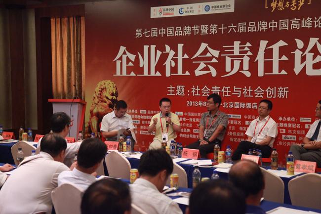 第七届品牌中国(企业社会责任)高峰论坛