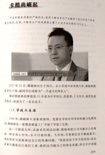 《中国中小企业十年成长风云录》卡酷尚·阿里巴巴和央视联手打造的品牌之旅
