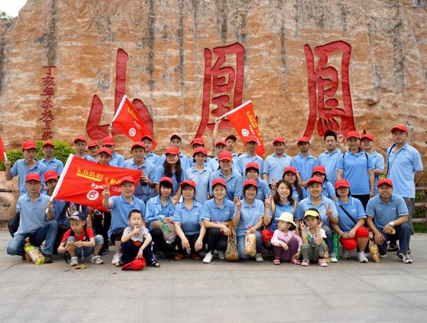卡酷尚部分员工清明节登山踏青活动纪实