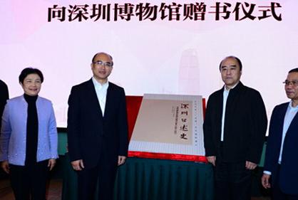 深圳市政协举行《深圳口述史》座谈会研讨会