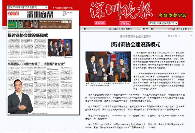 """卡酷尚参加""""民营企业的道路与梦想""""探讨-深圳晚报道版面"""