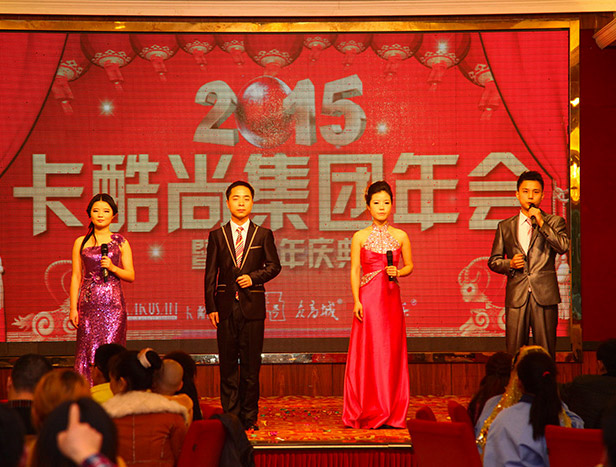 【视频】卡酷尚2015年会暨六周年庆典圆满结束