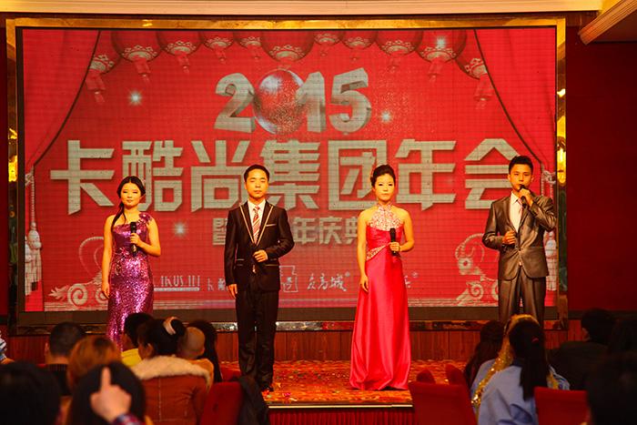 卡酷尚2015年会暨六周年庆典主持人致开幕词