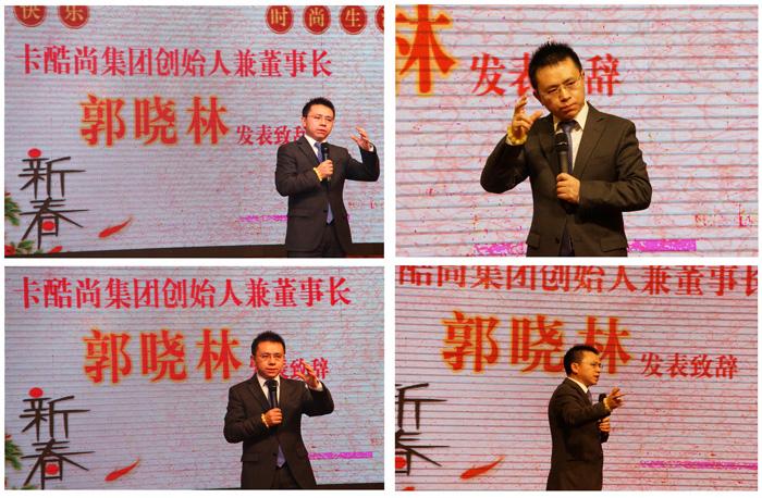 卡酷尚2015年会暨六周年庆典卡酷尚创始人兼董事长郭晓林致辞