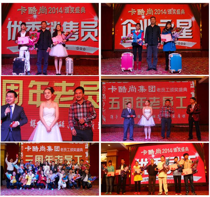 卡酷尚2015年会暨六周年庆典年度颁奖盛典