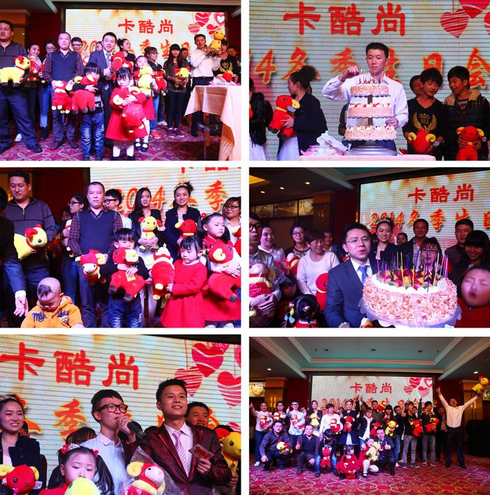 卡酷尚2015年会暨六周年庆典温馨浪漫的员工生日会