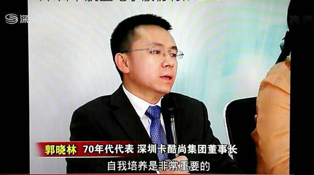 深圳卫视报道画面资料-卡酷尚董事长