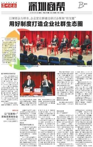 深圳晚报4月15日对本次活动的报道