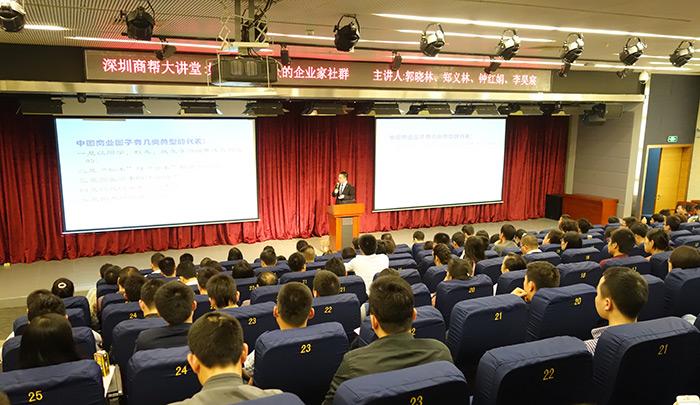 深圳商帮大讲堂:如何打造出众的企业家社群活动现场