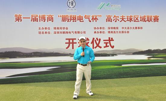 卡酷尚创始人郭晓林在开球仪式上讲话