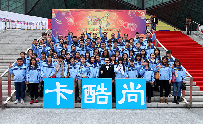 卡酷尚参加博商同学会四周年庆典