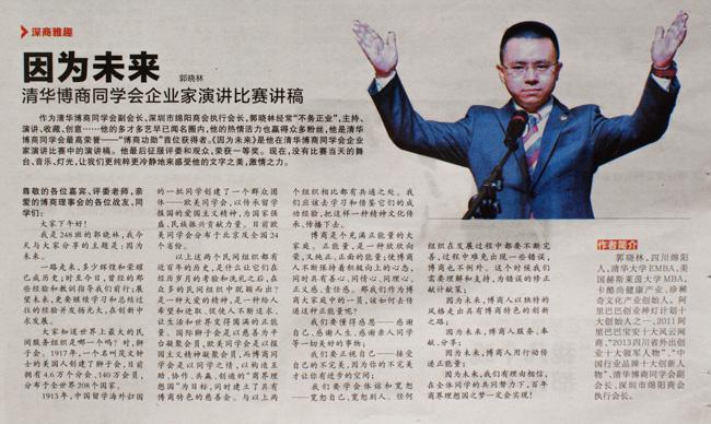 卡酷尚美颜器具创始人郭晓林博商演讲稿新闻报纸