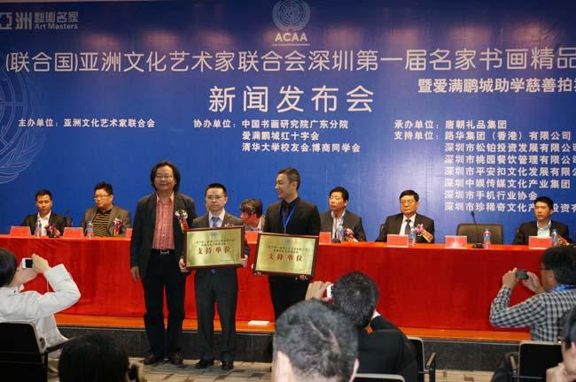 亚文联名家书画展暨慈善拍卖会新闻发布会卡酷尚郭晓林