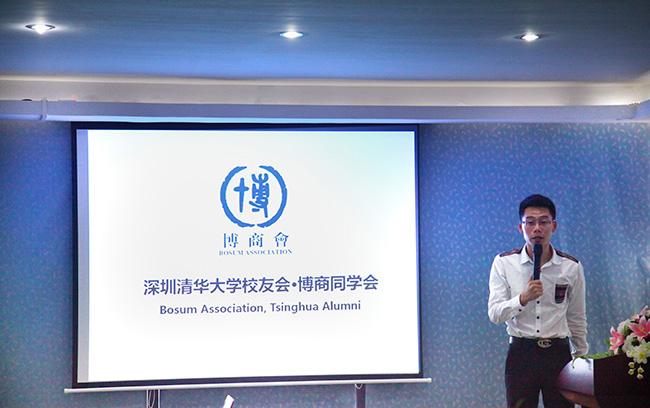 林钧浩先生于会议介绍清华大学•博商同学会