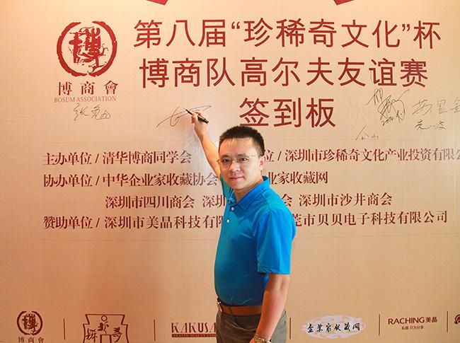 卡酷尚创始人郭晓林先生签名留影
