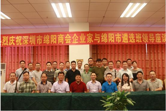 卡酷尚庆祝深圳市绵阳商会与绵阳市遴选班子领导座谈会圆满结束