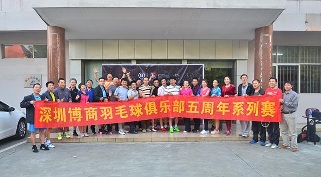 卡酷尚祝贺博商沙井联谊会羽毛球队成立
