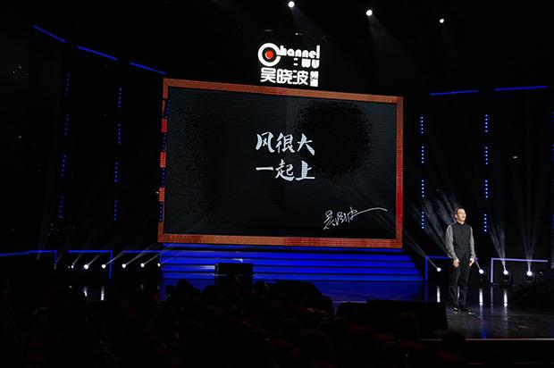 """卡酷尚恭贺""""吴晓波频道2015年终秀""""完美落幕!"""