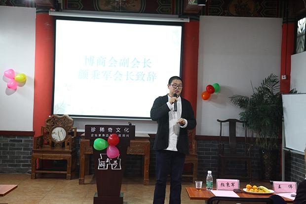 博商沙井同学联谊会第一个会员日在卡酷尚·珍稀奇文博馆成功举办