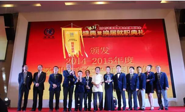 2014—2015年度沙井区镇荣获博商同学会冠军区镇