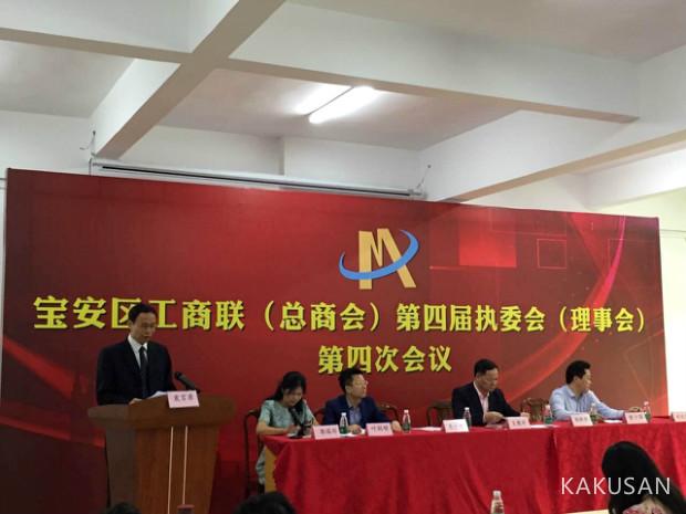 深圳市宝安区工商联(总商会)四届四次执委会(理事会)会议召开