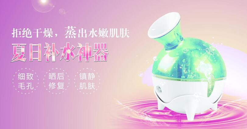 上海CBE美博会 卡酷尚新品-冷喷蒸脸器
