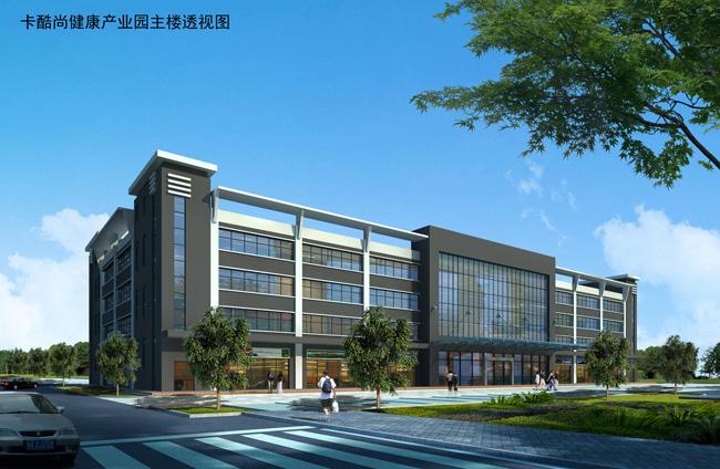 上海CBE美博会 卡酷尚健康产业办公楼