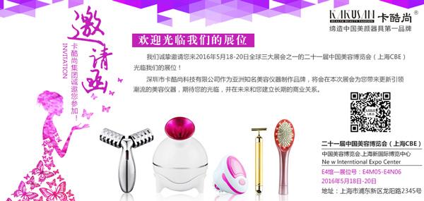 上海CBE美博会展会邀请函 卡酷尚美颜器具