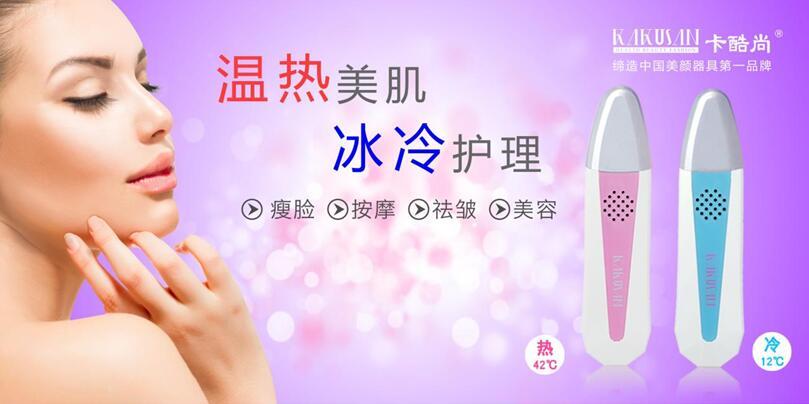 上海CBE美博会 卡酷尚新品-冷热美容仪