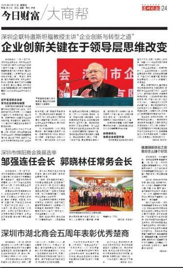 深圳晚报今日财富对深圳市绵阳商会此次活动进行报道