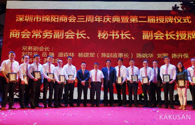 深圳市绵阳商会三年庆典暨第二届授牌仪式圆满落幕